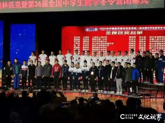 2金3银3铜!济南学子2020年中国数学奥林匹克创佳绩