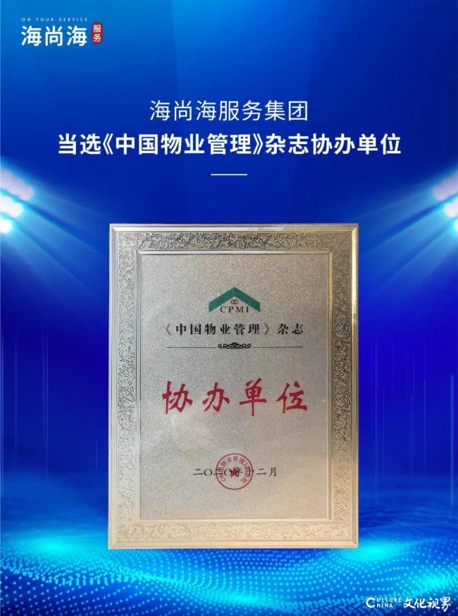 海尚海服务集团荣列《中国物业管理》杂志协办单位,云玺智慧社区再获殊荣