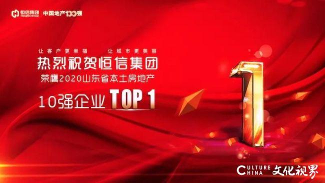 潍坊恒信建设集团荣膺2020山东省本土房地产10强企业TOP1
