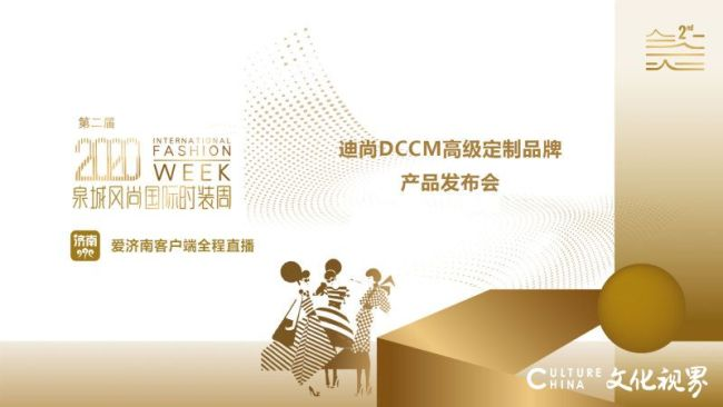 迪尚DCCM高级定制品牌发布:以大气飘逸的风格,展现职场女性的生活态度