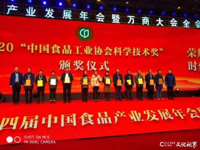 """景芝酒业再获""""中国食品工业协会科学技术奖"""",引领鲁酒高质量发展"""
