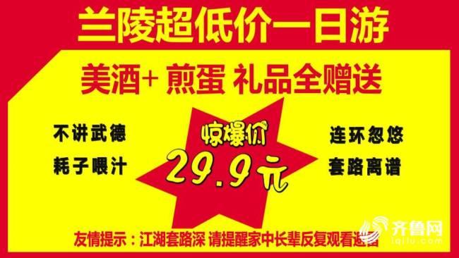 揭秘临沂兰陵29块9低价一日游,涉事3家门店被查处