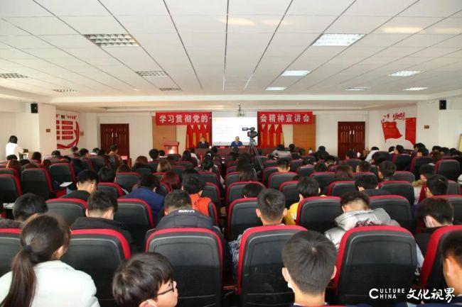 山东工程职业技术大学邀请十九届五中全会精神宣讲团成员作报告