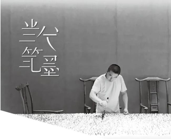 """既要笔墨,又要现代——""""灰色的温度:聂松艺术展""""学术研讨会成功举办"""