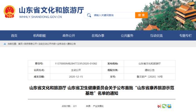 山东省级旅游示范基地名单公布,威海多个基地上榜!