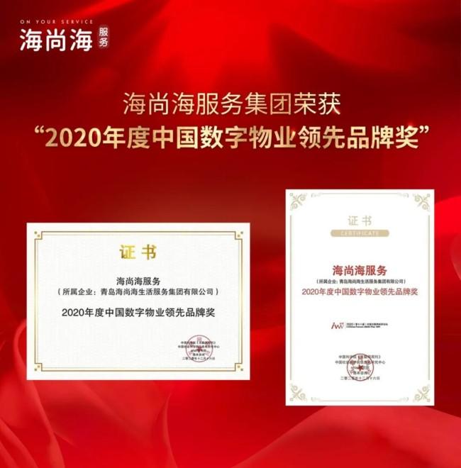 """海尚海服务集团荣获""""2020年度中国数字物业领先品牌奖"""",持续引领数字物业转型"""