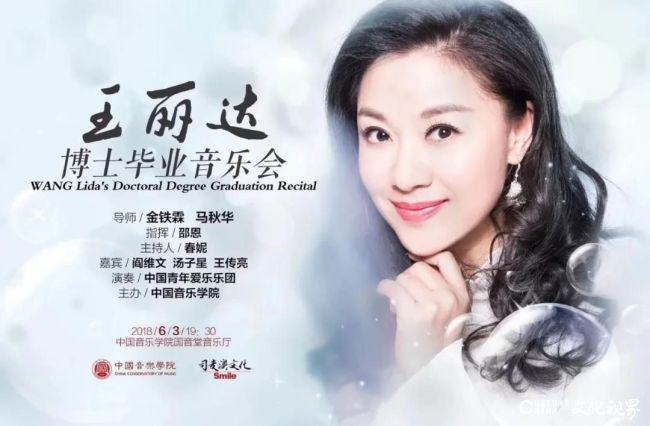 中国音乐学院王丽达博士毕业音乐会全程实况,21首经典作品,收藏起来慢慢听