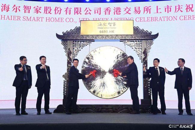 海尔智家在香港联合交易所主板上市,成为全国第一家物联网化上市公司