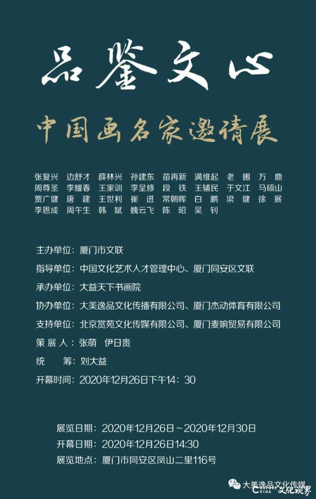 """12月26日,青年画家李恩成应邀参加的""""品鉴文心·中国画名家邀请展""""将在厦门开展"""