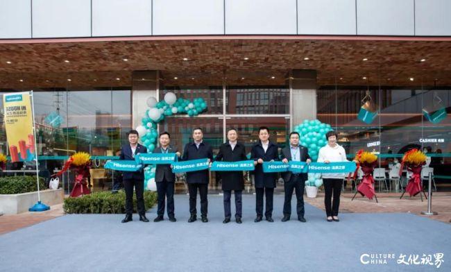 """涉足直接""""零售"""",全球首家海信会员体验店——海信品质之家在青岛正式开业"""