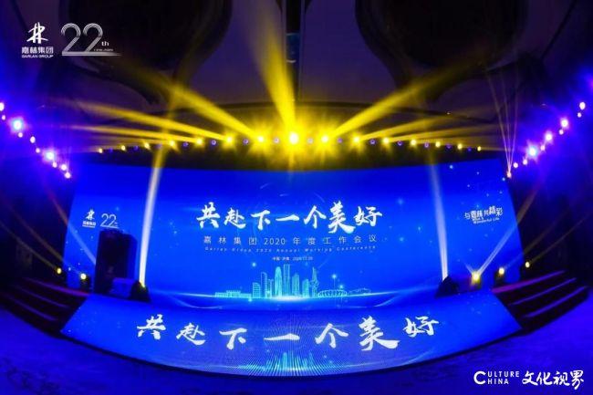 砥砺歌行 载誉而归——嘉林集团22周年庆典暨2020年度工作会议顺利举行