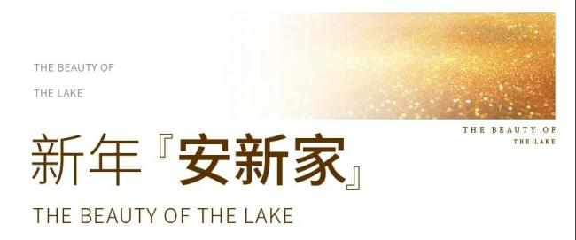 归心理想,团圆常在——济南海尔产城创·云世界与您一起开启2021新年惊喜