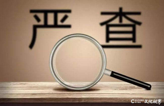 山东省纪委监委公开曝光五起享乐主义、奢靡之风典型问题