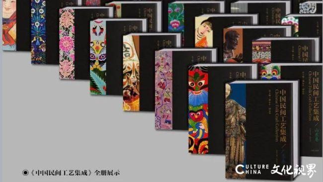 为民间艺人立传,为匠心文脉存志——潘鲁生阐释《中国民间工艺集成》编纂出版的历史出发点和文化使命