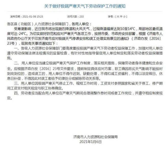 济南:因恶劣天气不能按时到岗,用人单位不作迟到缺勤处理