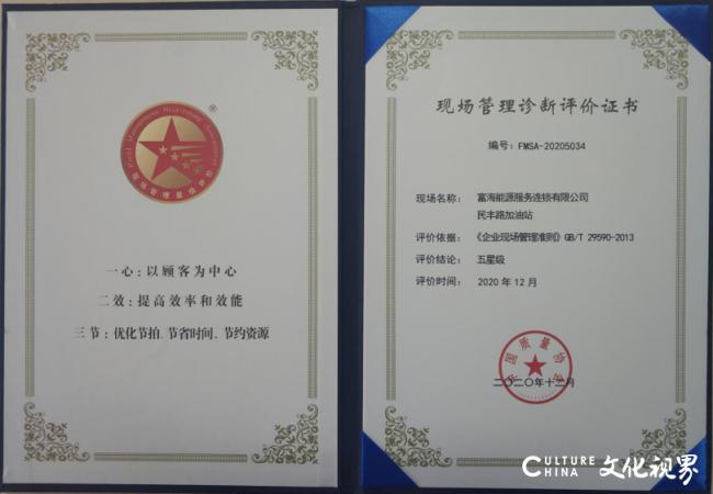 """东营富海能源民丰路加油站获评""""五星级现场""""认证"""