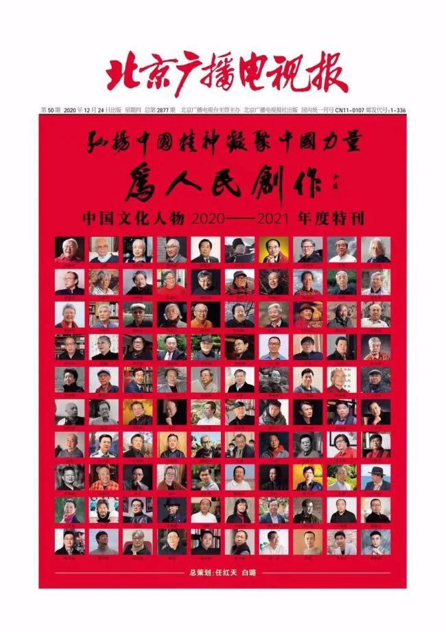 山东画院院长孔维克《咱与国旗合个影》入选《中国文化人物2020——2021年度特刊》