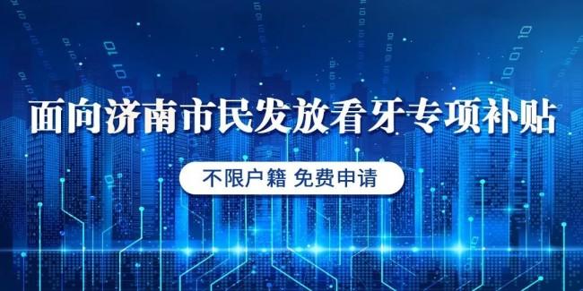 新政落地:今起济南市民看牙可申请报销,报销比例高达100%,细则公布!