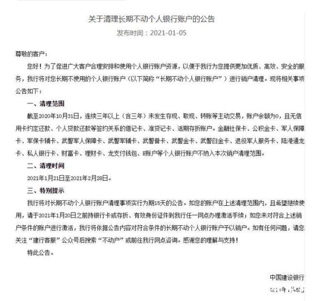 """中国建设银行等多家银行将注销""""睡眠账户""""和同一客户名下的超量账户"""