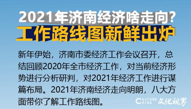 开好局 起好步——2021年济南经济工作路线图新鲜出炉