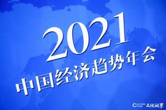 """""""2021中国经济趋势年会""""举行,权威人士深入解读中央政策,展望2021年经济发展趋势"""