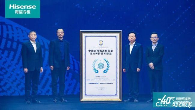 海信首推-40℃深冷立式冷冻柜,并牵头制定中国首个深冷养鲜团体标准