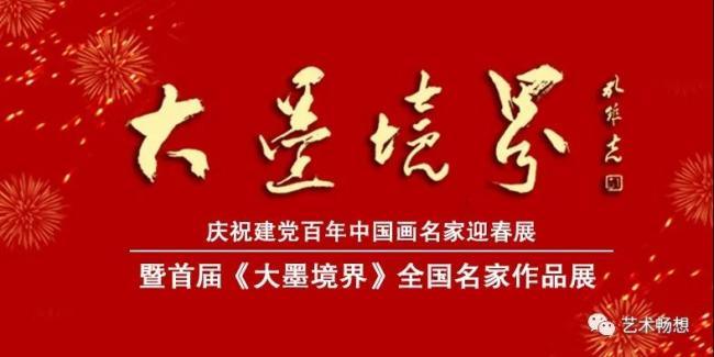 著名画家南海岩应邀参展,庆祝建党百年首届《大墨境界》全国名家作品展1月16日将在济南开幕