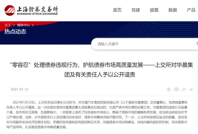 因四大方面违规,华晨集团及有关责任人被上交所公开谴责