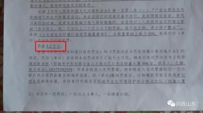 """环保升级过程中几小时被罚5万多,济宁邹城一企业""""喊冤"""":这样的执法有""""温度""""吗?"""