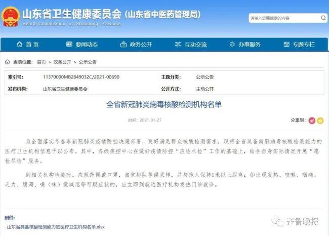 最全!山东公布全省新冠肺炎病毒核酸检测机构名单