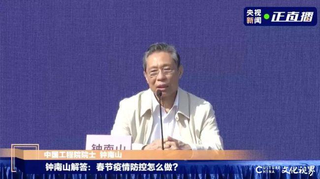 钟南山提出防疫三个关键词:科普、培训、检测