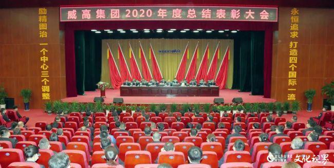 威高集团召开2020年工作总结表彰大会,表彰先进并明确2021新使命