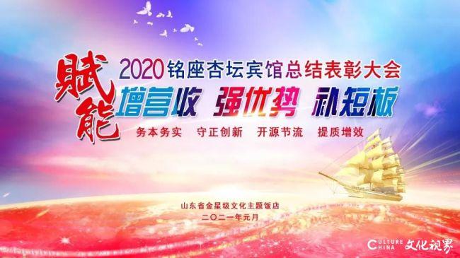 新年纳余庆,天道酬勤人——曲阜铭座杏坛宾馆隆重表彰优秀团队、员工
