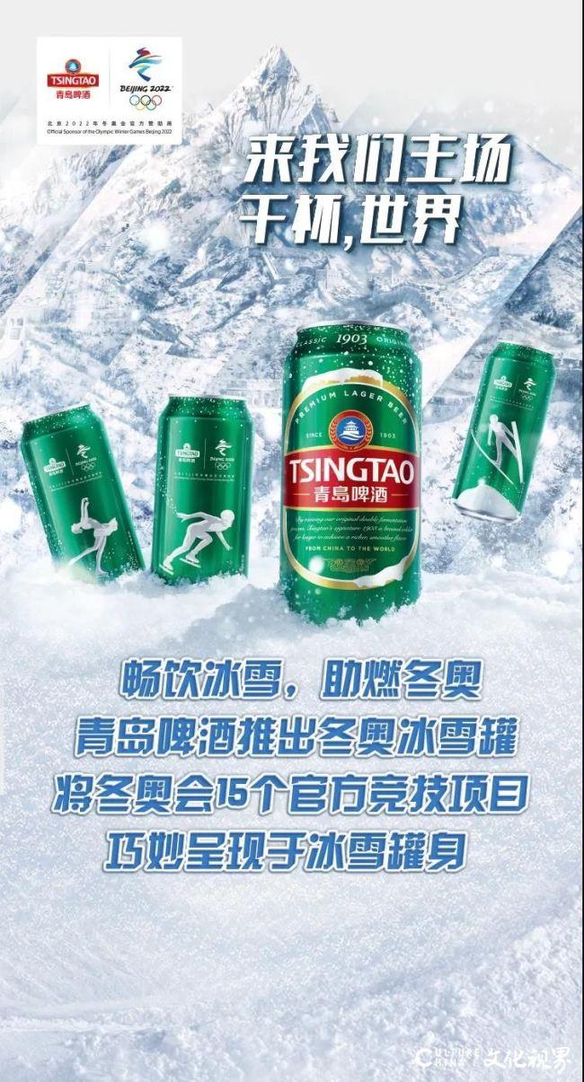 """15个竞技项目跃然罐身——青岛啤酒""""冬奥冰雪罐""""有颜更有料"""
