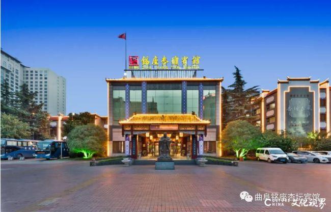 曲阜铭座杏坛宾馆顺利通过2020年度旅游星级饭店复核