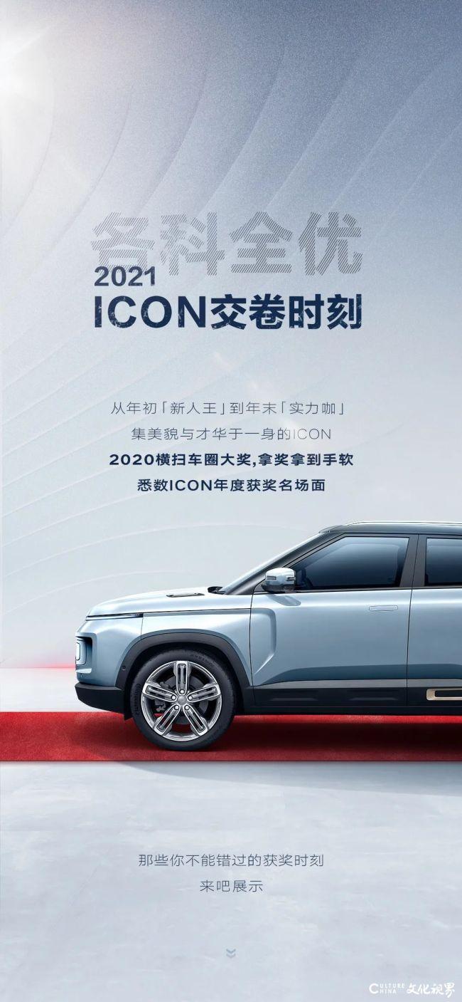 吉利公布2020年ICON获奖大全:拿奖拿到手软