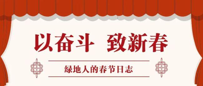 绿地人的春节日志③|放假不放松、休假不休工,用奋斗献礼新春!
