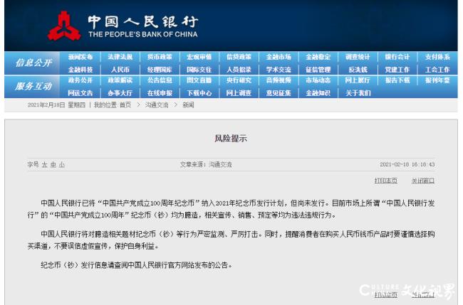 """央行发布风险提示:""""中国共产党成立100周年纪念币""""尚未发行"""