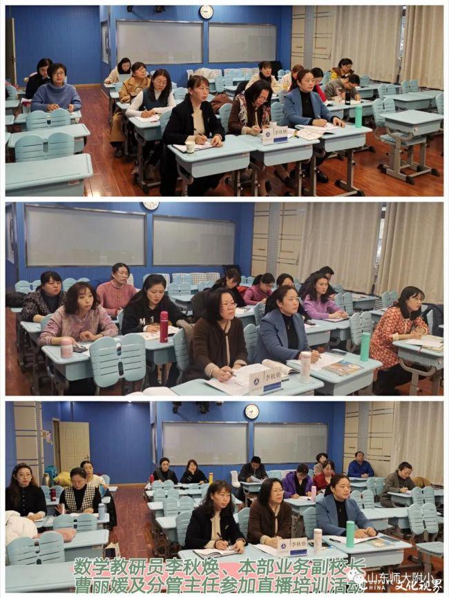 济南市历下区部分年级数学线上集体备课活动在山师附小成功举行