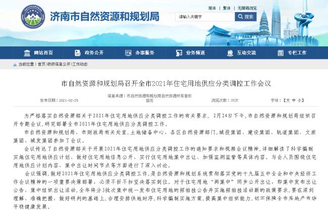 """济南、青岛等22个热点城市将实施""""两集中""""政策,全年分三批次集中统一对住宅用地招拍挂"""