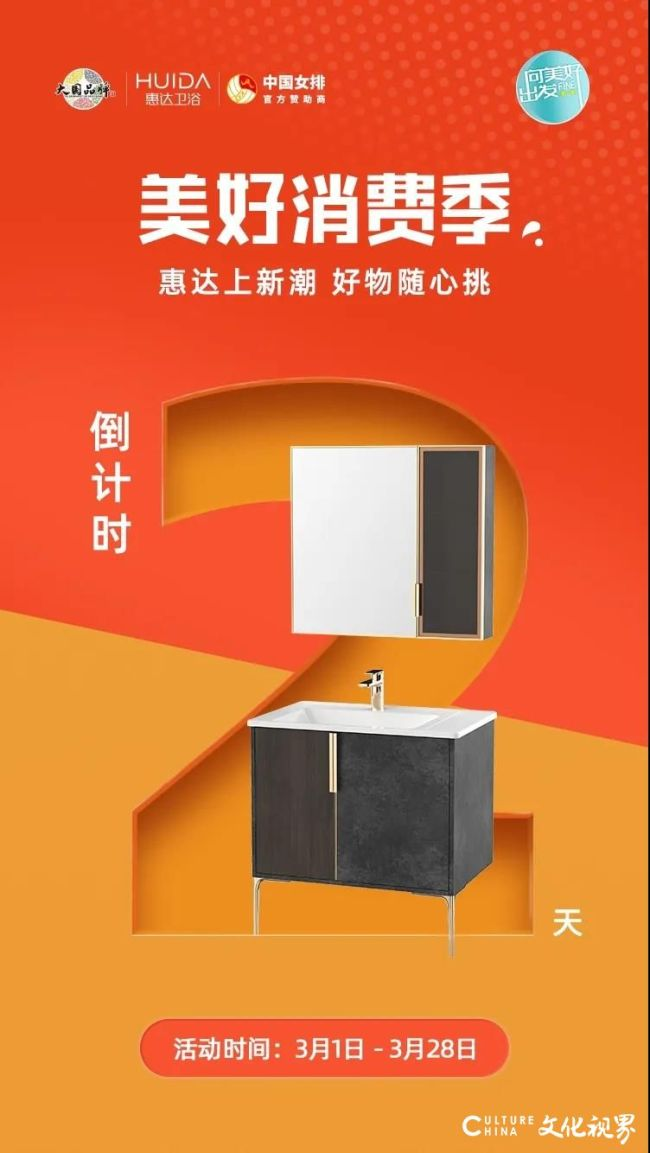 惠达卫浴推出全新营销方式:3·15美好消费季,线上线下同步满足消费主张