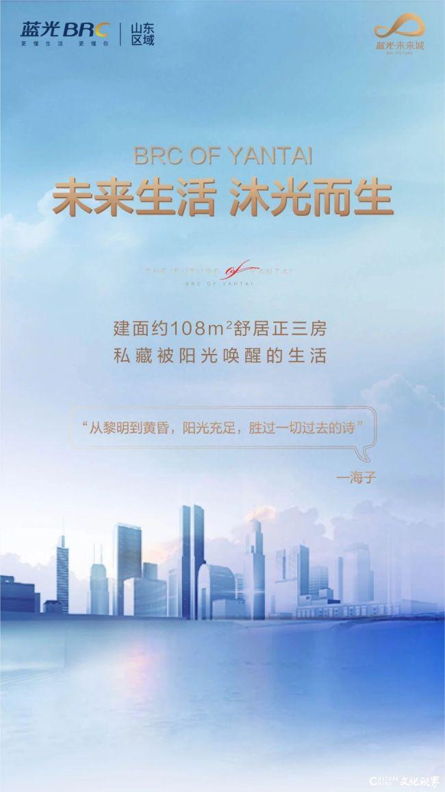"""烟台蓝光·未来城设计引入""""光哲学"""" 以超前理念引领居住新风尚"""
