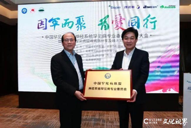 中国神经系统罕见病专委会成立,齐鲁医院焉传祝教授当选第一届主任委员