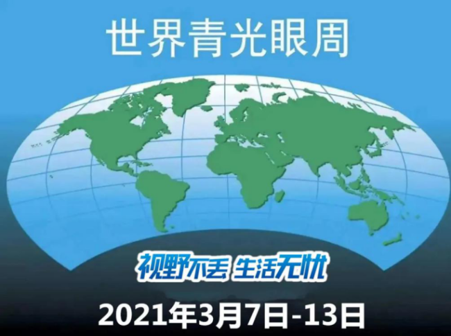视野不丢 生活无忧——山大齐鲁医院将开展世界青光眼周系列科普义诊活动