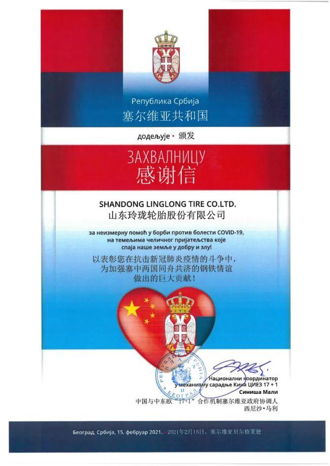 爱心无国界,玲珑轮胎援助塞尔维亚防疫物资收到感谢信