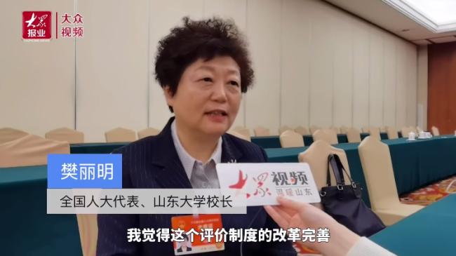 两会声音丨全国人大代表樊丽明:改革完善评价制度,激发基础科学研究活力