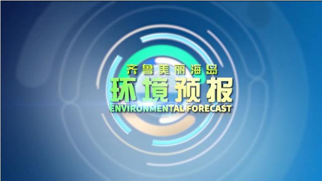 """""""齐鲁美丽海岛环境预报""""声像产品上线试播,涵盖山东十大美丽海岛"""