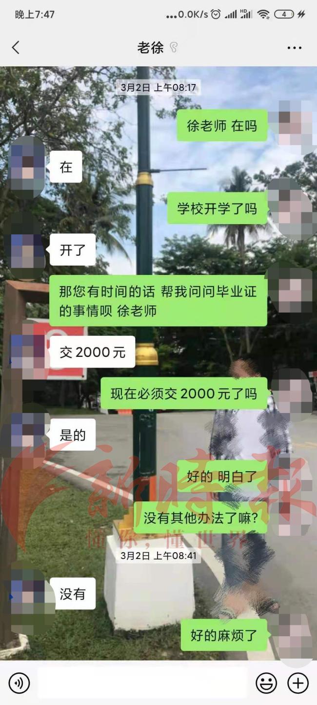 3.15在行动丨蓝翔技校安排学生实习的公司倒闭,反而要求毕业生花2000元买单