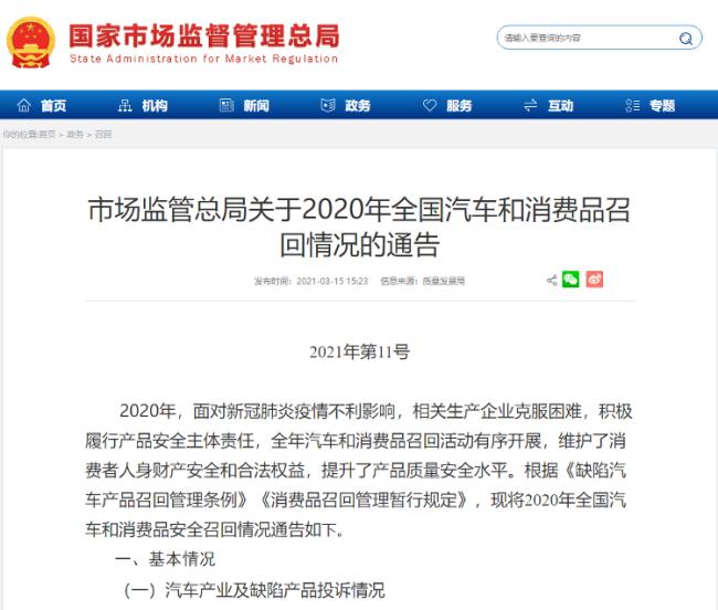 3.15在行动丨广汽本田、东风本田被市场监管总局点名 因燃油泵制造问题召回186.3万辆