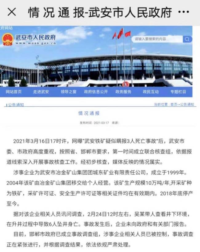 河北武安市冶金矿山集团团城东矿业瞒报事故,6人坠井身亡